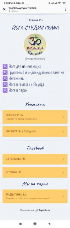 Оформление taplink для инстаграм. Базовый тариф