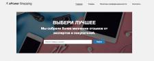 SEO аудит и оптимизация - ePower Shopping