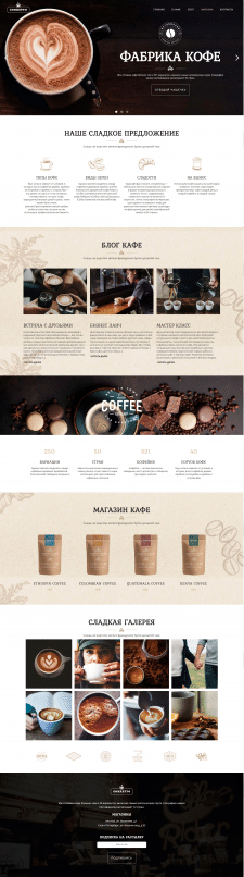 Магазин кафе-кофе