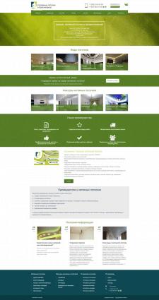 Блики - доработка сайта