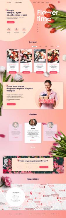 Landing page для магазина  доставки цветов