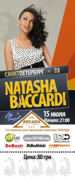 "Билет ""Наташа Баккарди"""