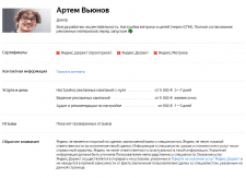 Сертификация Яндекс.Директ