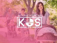 Лого для детского магазина