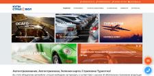 Разработка сайта для автострахования онлайн