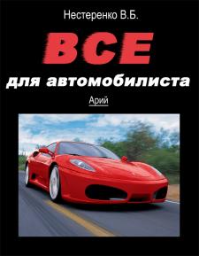 """Обложка к книге """"Все для автомобилиста"""""""