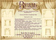 Рекламная страница в журнал
