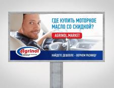 Дизайн Билборд для компании Агринол