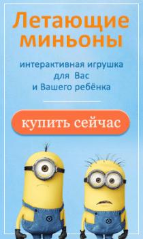 Рекламный баннер игрушки Minion