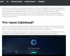 Обзор криптобиржи Cobinhood (рерайт)