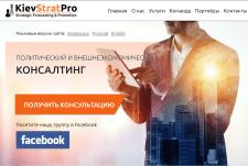 Landing page консалтинговой компании KievStratPro