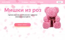 "Landing Page для продажи ""Мишек из роз"""