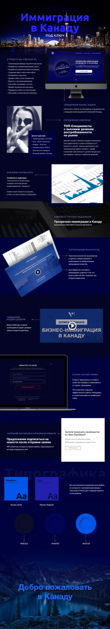 LP Group, Inc./Canada, Лендинг основных услуг