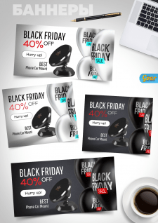 Баннер Black Friday