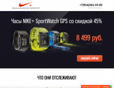 Nikesportwatch.ru