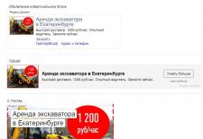 Заказ трактора в Екатеринбурге. Настройка РСЯ и ЯД