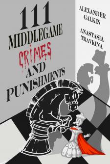 Обложка для книги о шахматах