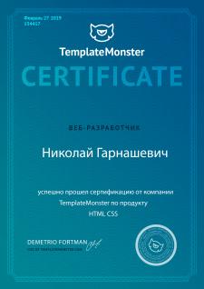 Сертификация веб-разработчик