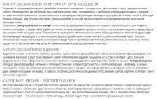 Текстовое наполнение сайта о картинах из янтаря