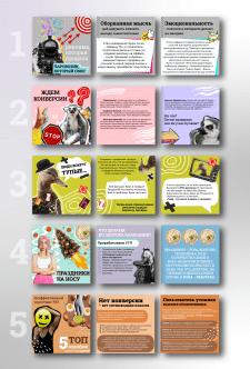 Серия баннеров Instagram обложка + карусель