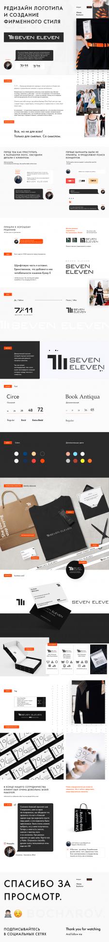 Редизайн лого и создание фирменного стиля