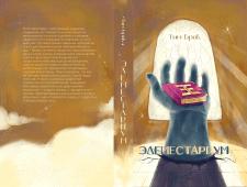 Иллюстрации для книжной обложки