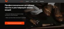 Разработка сайта для мастерской обуви