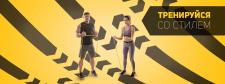 Баннер для фитнес-товара