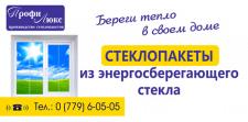 Рекламный билборд 3х6 - 8
