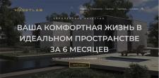 Сайт архитектурно-строительной компании