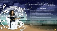 Официальный сайт певицы Мирославы Матвиенко