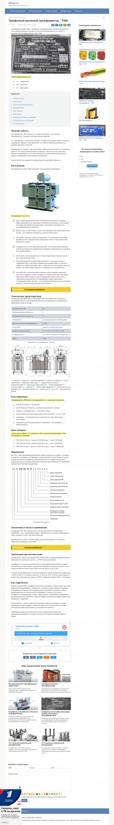 Трёхфазный масляный трансформатор – ТМФ