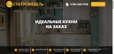 Сайт продаж мебели