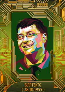 Портрети визначних інформатиків. Біл Гейтс