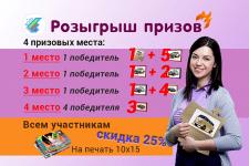 Баннер для поста в закреп в вконтакте