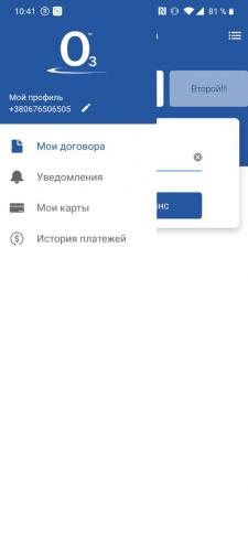 мобильное приложение для интернет-провайдера