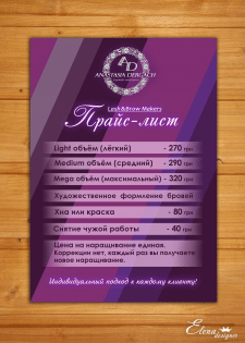 Прайс-лист по наращиванию ресниц