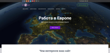 EVROSVIT - все о работе в Европе