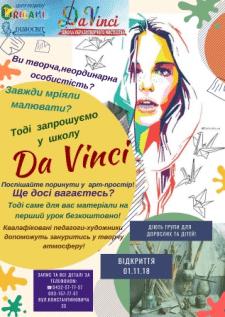 рекламный постер для художественной школы