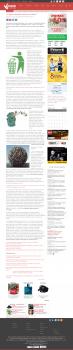 Статья о сортировке и переработке мусора