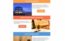 Верстка Email-письма KORONA HOTEL