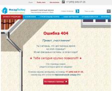 Ошибка 404 для сайта ФасадПоУму