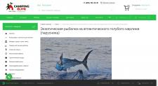Статья «Экзотическая рыбалка на атлантического гол