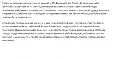 Гороскоп для Овнов на 2014 год