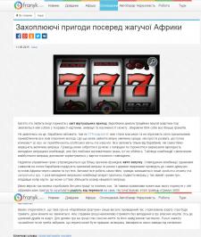 Статья на новостной портал
