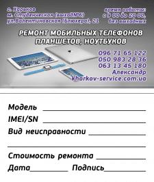 """Визитка """"Ремонт мобильных телефонов"""""""