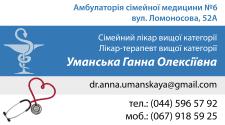 Визитка_Доктор Уманская
