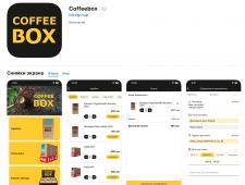 интернет-магазин coffeebox