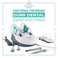Баннер стоматологии Лемента