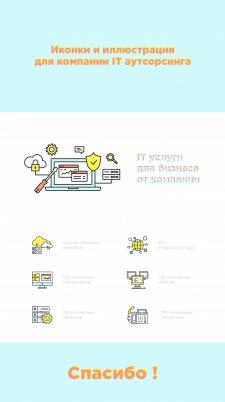 Иконки для компании IT аутсорсинга